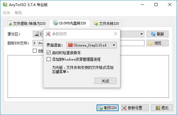 AnyToISO Professional v3.9.0 Build 600 Win/Mac多语言中文注册版