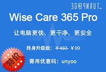 为什么你需要一款付费的优化软件?Wise Care 365 Pro 终身版密钥团购活动-亚洲在线