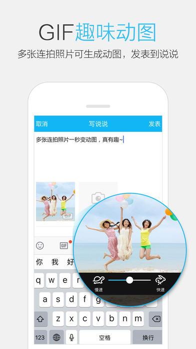 iPhone QQ 6.7.1 正式版发布附下载-修复兼容性问题