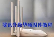 斐讯K2无线路由器刷入华硕固件详细图文教程-亚洲电影网站