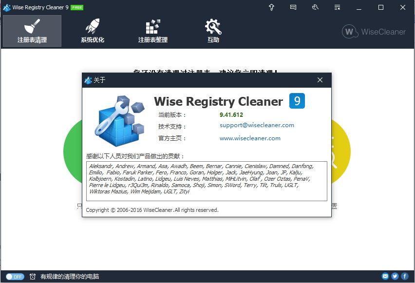Wise Registry Cleaner 9.41 Build 612+Portable 多语言中文版-注册表清理工具