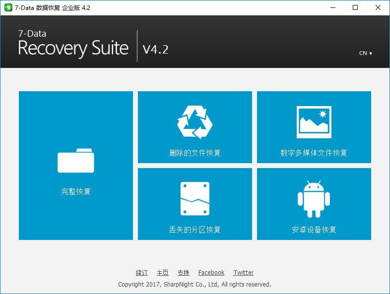 7-Data Recovery Suite Enterprise 4.2 多语言中文注册版-数据恢复套装
