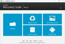 7-Data Recovery Suite Enterprise 4.2 多语言中文注册版-数据恢复套装-联合优网