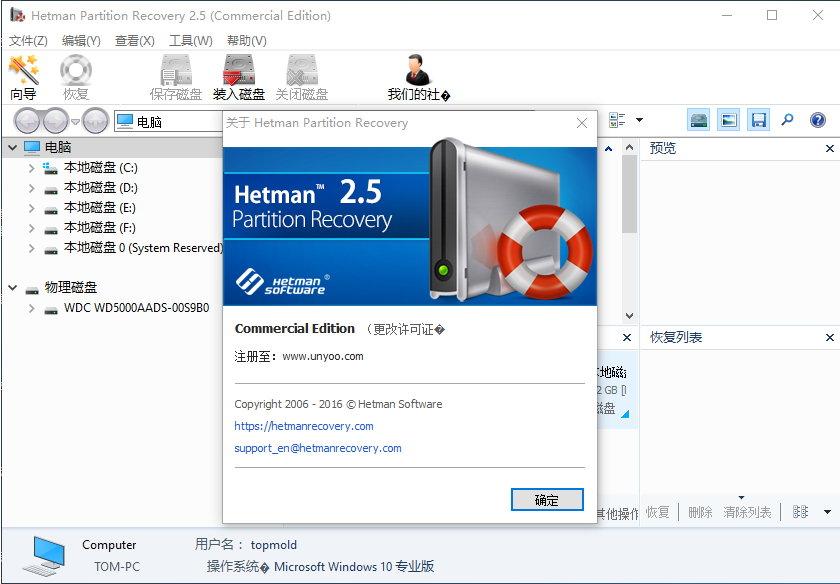 Hetman Partition Recovery 2.5 多语言中文注册版-分区恢复工具