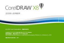 CorelDRAW Graphics Suite X8 18.1.0.661 Retail 多语言中文注册版-联合优网
