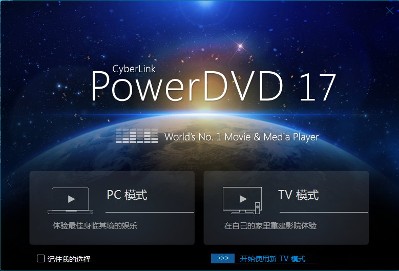 Cyberlink Power DVD Ultra v17.0.2508.62 多语言中文注册版附注册机