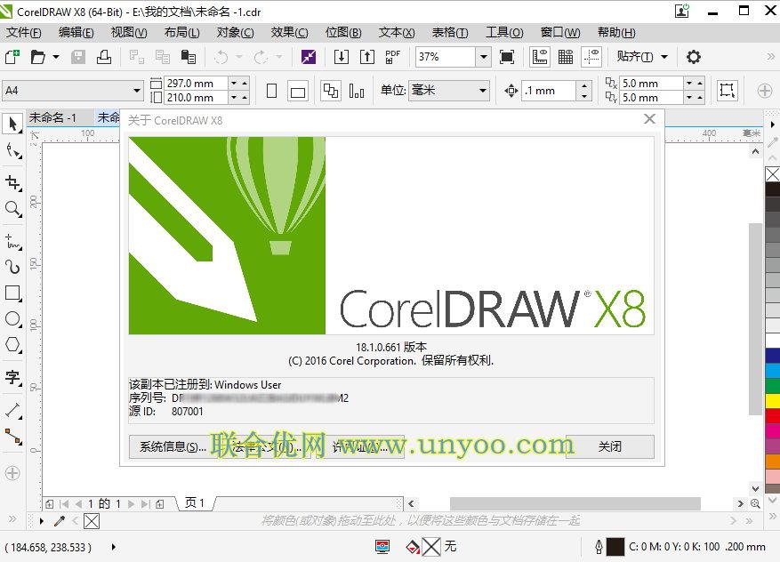 CorelDRAW Graphics Suite X8 18.1.0.661 Retail 多语言中文注册版