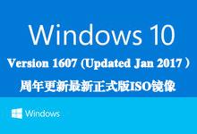 Windows 10 Version 1607 (Updated Jan 2017)周年更新正式版ISO镜像-简体中文版/繁体中文版/英文版-联合优网