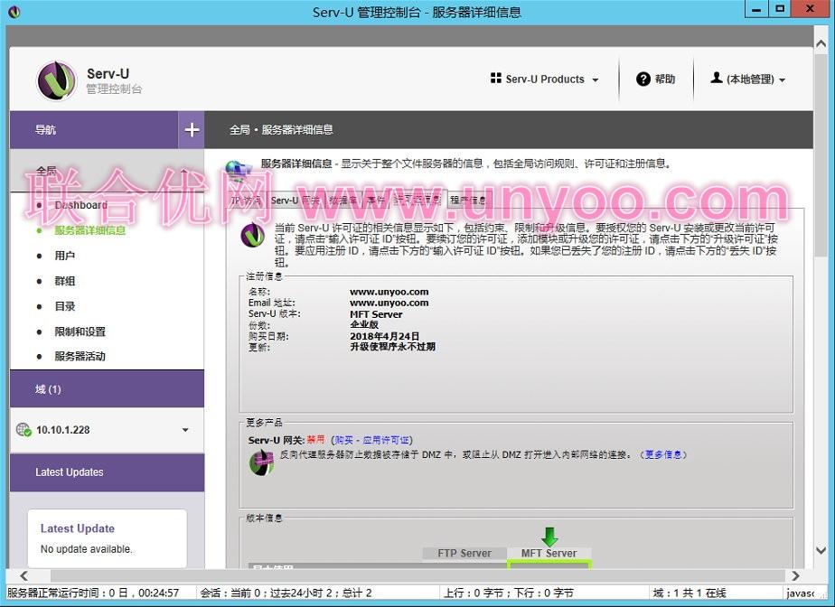 Serv-U MFT Server v15.1.6.25 多语言中文企业注册版-FTP服务器