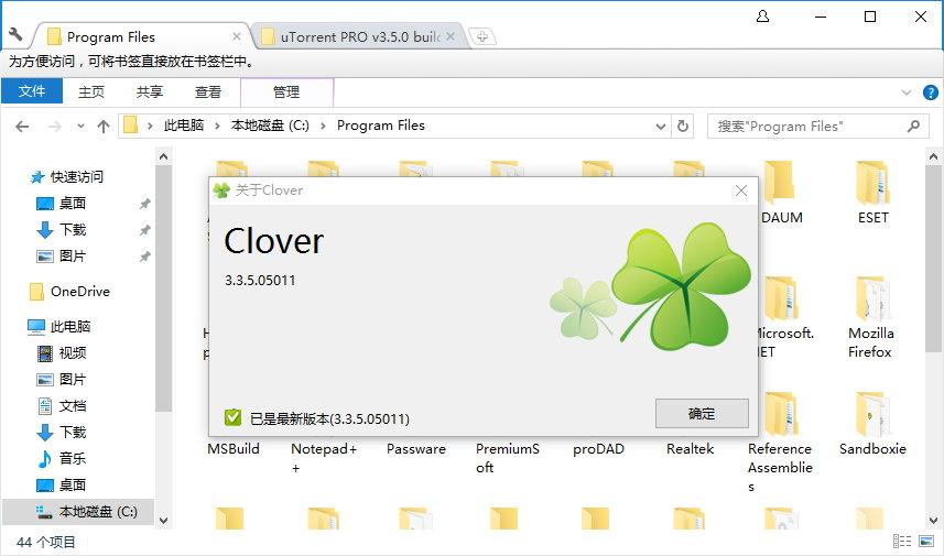 Clover v3.5.2 多语言中文正式版-给资源管理器加上类似Chrome标签