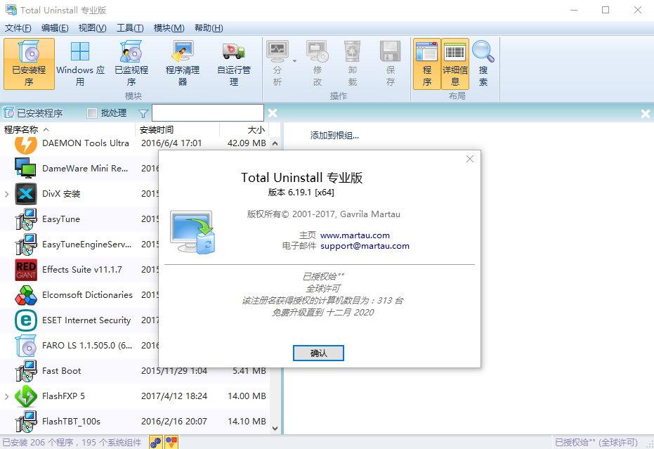 Total Uninstall Professional v6.21.1.485 Final x86/x64 多语言中文注册版