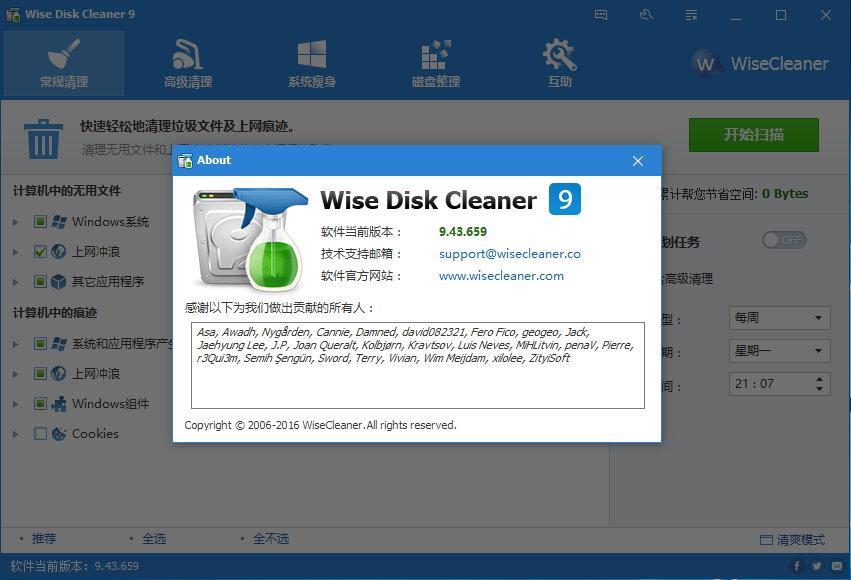 Wise Disk Cleaner 9.43.659 + Portable 多语言中文版-垃圾清理工具