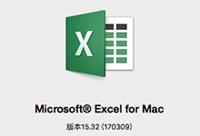 Microsoft Excel 2016 for Mac 15.34 VL多语言中文企业授权版-联合优网