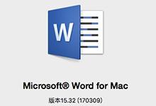 Microsoft Word 2016 for Mac 15.34 VL 多语言中文企业授权版-联合优网
