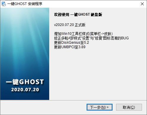 一键GHOST v2020.07.20 正式版-硬盘版/光盘版/优盘版/软盘版