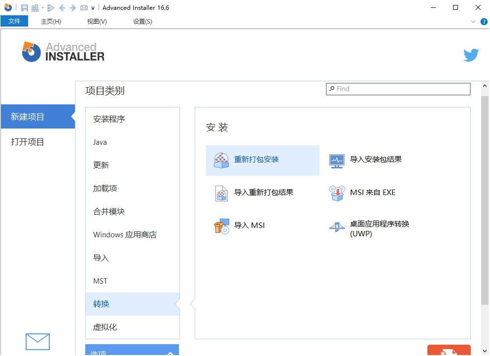 Advanced Installer v16.6.1+16.6.0 汉化 注册版-程序打包软件