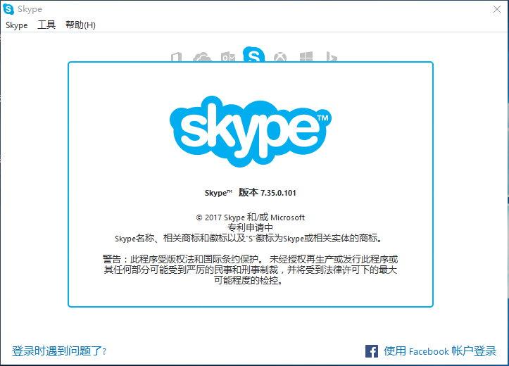 Skype v8.53.0.85/7.41.32.101 Final 多语言中文版-国际版