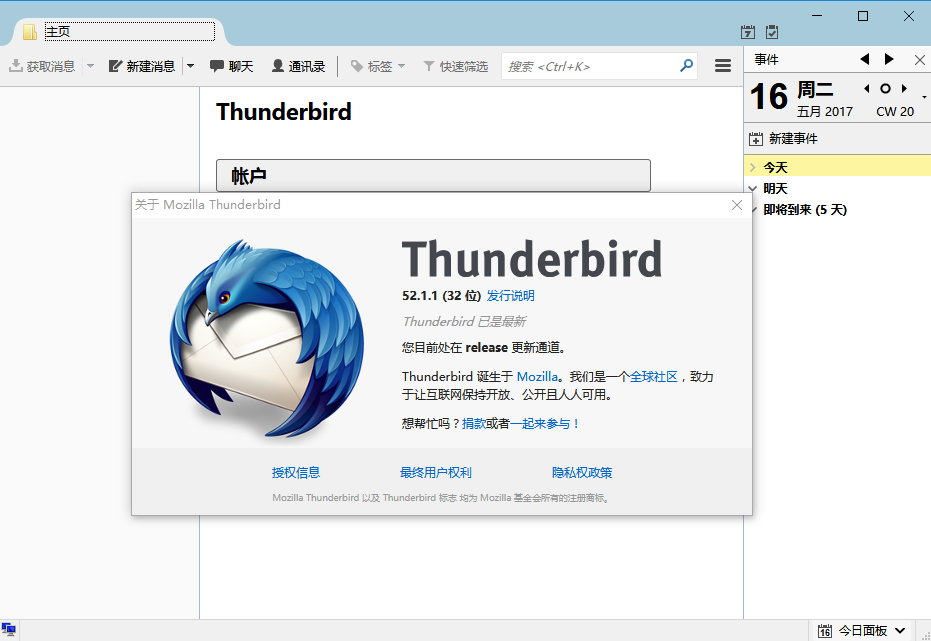 Mozilla Thunderbird v60.3.2 Win/Mac 正式版-简体中文/繁体中文/英文