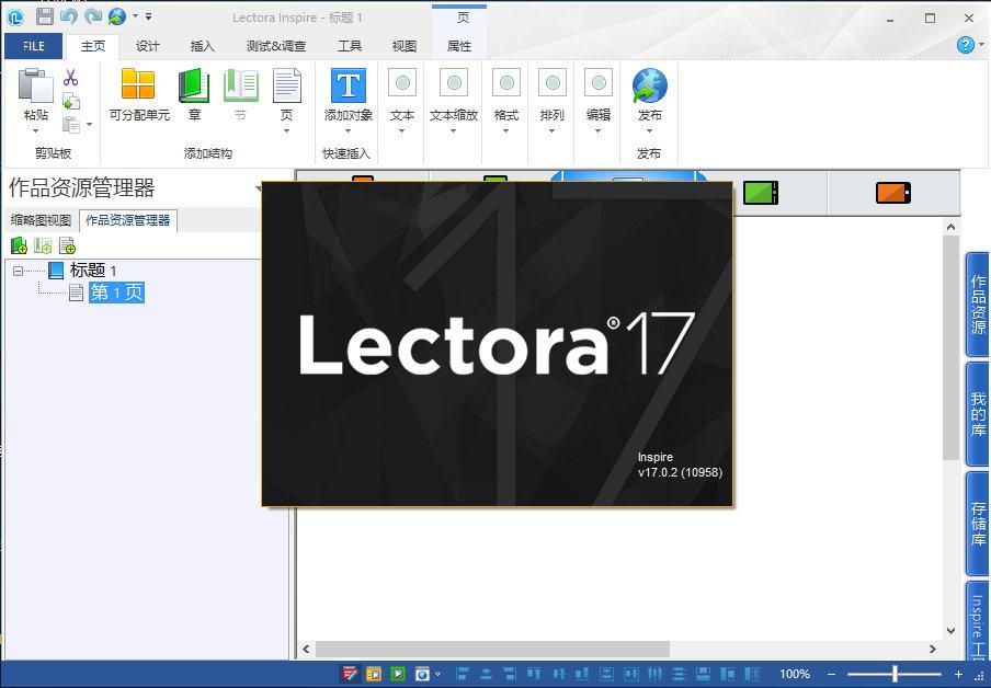 Lectora Inspire v17.1.6 Build 11423 多语言中文注册版-课件制作工具
