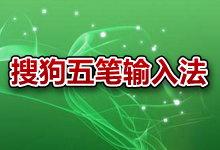 搜狗五笔输入法 v3.1.0.1751 正式版(2017-11-16)-联合优网