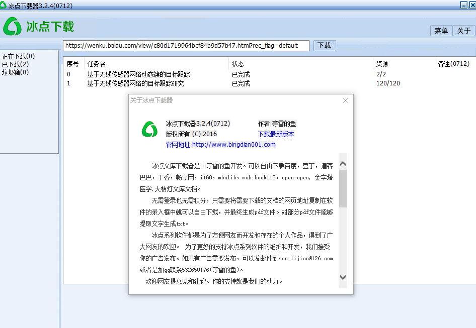 冰点下载器 iDocDown v3.2.9 去广告绿色正式版-免积分下载文库文档
