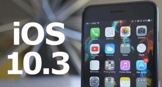 苹果iOS10.3正式版固件更新内容大全及正式版固件下载大全
