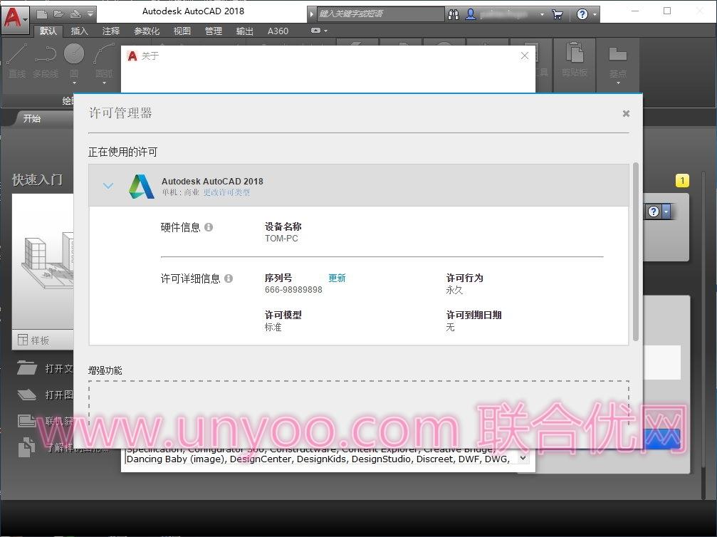 Autodesk AutoCAD 2018.1.1 x86/x64 多语言中文正式注册版-简体中文/繁体中文/英文