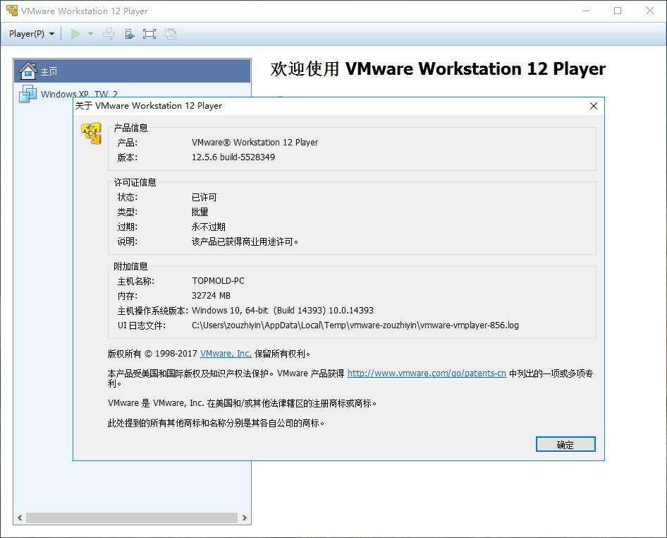 VMware Workstation 12 Player 12.5.7 Build 5813279 多语言中文注册版附注册码