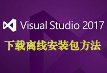 Visual Studio 2017 正式版各版本离线安装包下载、安装全解析-亚洲在线