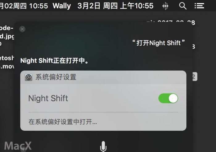 苹果发布 macOS 10.12.4 正式版-新增 Night Shift