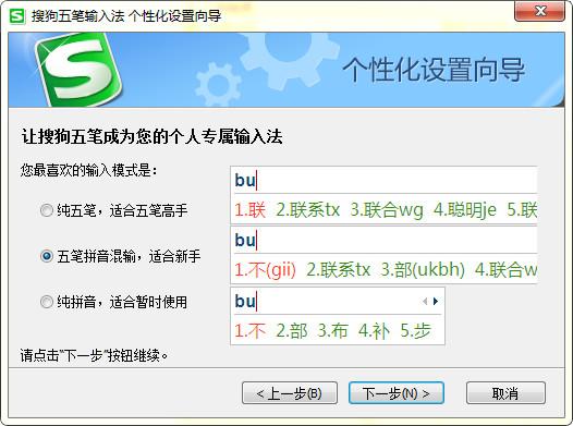 搜狗五笔输入法 v3.1.0.1751 正式版(2017-11-16)