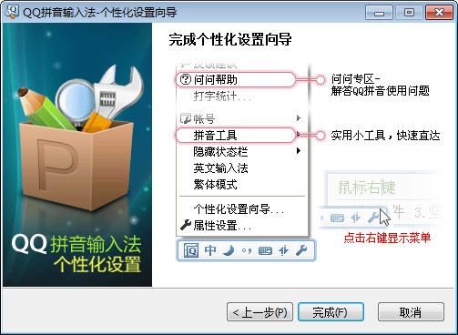 QQ拼音输入法 v6.0.5002.400 正式版