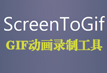 ScreenToGif v2.23.1 + Portable 多语言中文版-GIF录制工具-国产吧