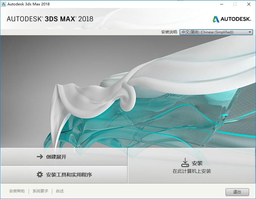 Autodesk 3DS Max v2018.4 多语言中文注册版附注册机