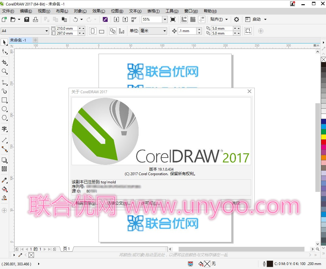 CorelDRAW Graphics Suite 2017 v19.1.0.434 Multilingual 多语言中文注册版