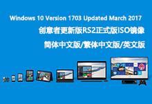 Windows 10 Version 1703 Updated March 2017 创意者更新版RS2正式版ISO镜像-简体中文/繁体中文/英文-联合优网