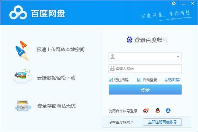 百度网盘宣布自2017年6月1日起实行实名认证 用户需绑定手机号码