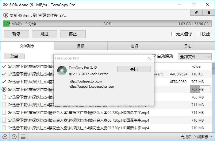 TeraCopy Pro v3.12 Final 多语言中文正式注册版-文件复制和移动工具