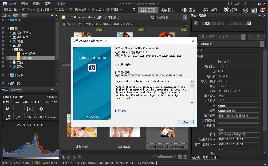 ACDSee Ultimate 10.4 Build 912 x64 中文注册版附注册机+汉化补丁-图像资产管理