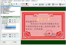 贵鹤证件精灵 v2.6.2 最新绿色注册版-万能证书王-联合优网