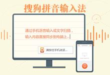 搜狗拼音输入法 v9.6b (9.6.0.3612) 正式版-修复已知问题-联合优网