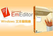 EmEditor Professional v19.3.2+Portable x86/x64 多语言中文注册版附注册码-联合优网