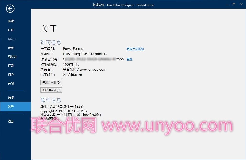NiceLabel 2017 17.2.0 Build 1825 多语言中文注册版-全功能标签设计系统
