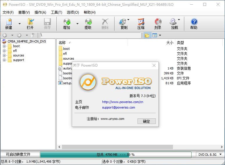 PowerISO v7.5 x86/x64 多语言中文注册版附注册机-光盘映像编辑