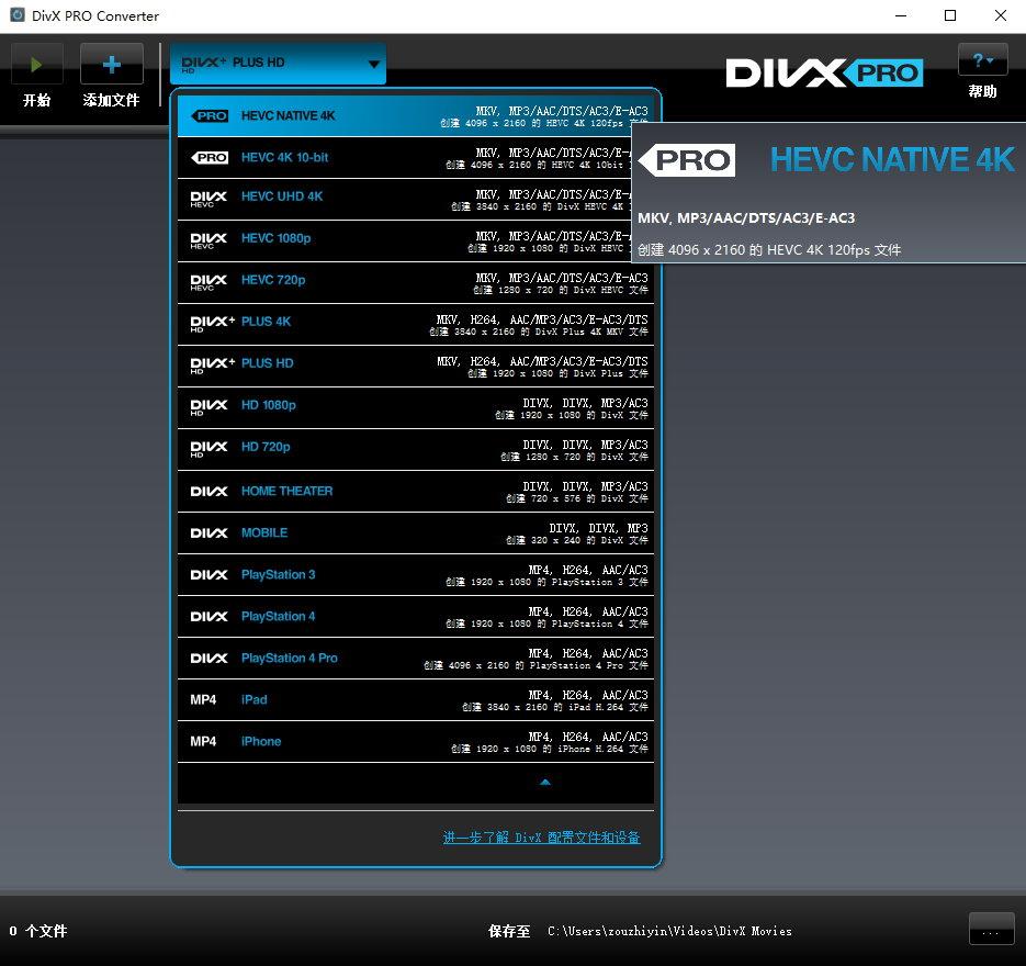 DivX Plus Pro v10.8.8 多语言中文注册版附注册码