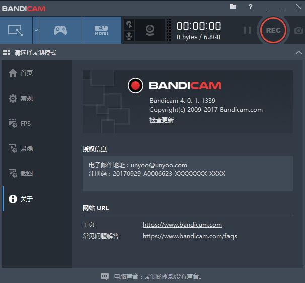 Bandicam v4.5.7.1660 多语言中文注册版附注册机