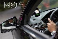 网约车车主载客被罚3万 二审判决撤销行政处罚-联合优网