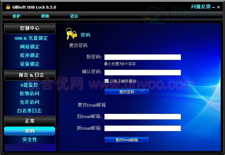 GiliSoft USB Lock v10.0 多语言中文注册版-USB设备管理
