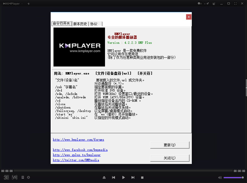 KMPlayer v4.2.2.32/2019.09.30.01 x64 Win/Mac 多语言中文正式版-全能媒体播放器