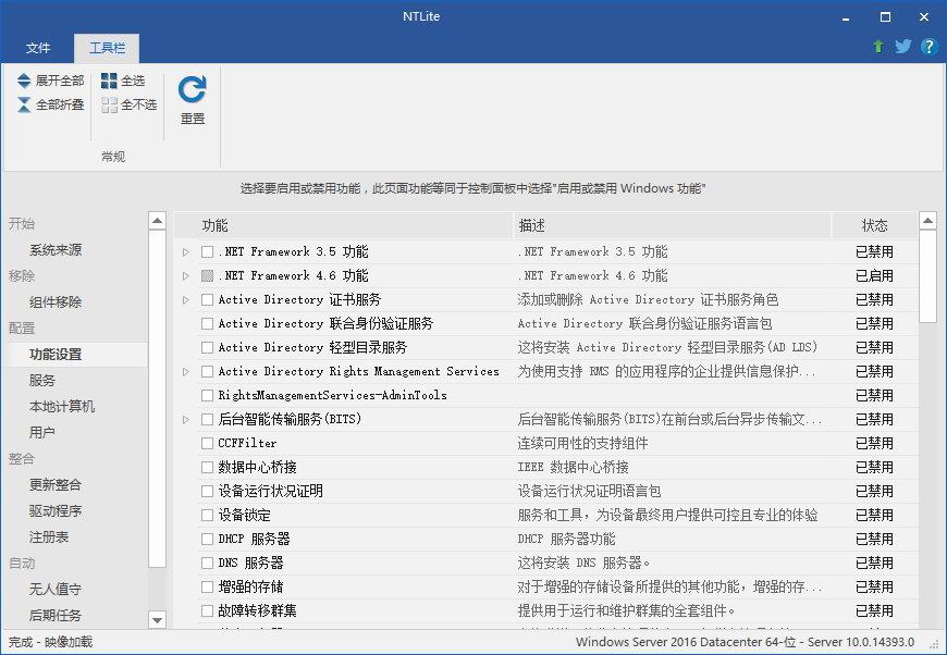 NTLite v2.0.0.7640 多语言中文正式版-系统简减制作工具